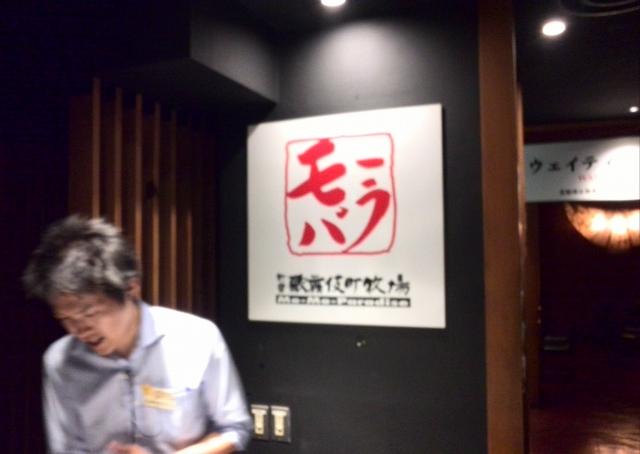 モ〜モ〜パラダイス 歌舞伎町牧場