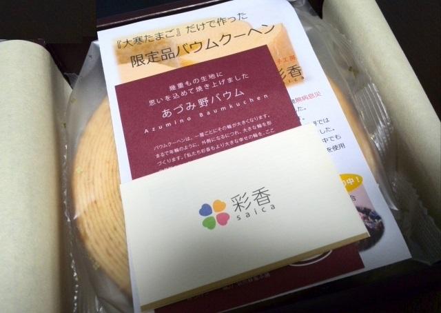 あづみ野菓子工房 彩香