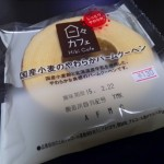 国産小麦のやわらかバウムクーヘン