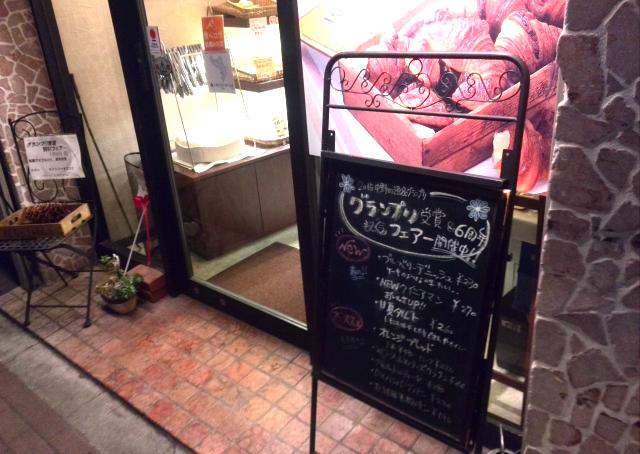 中野 PINの店