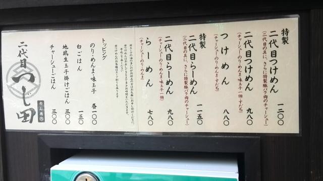 めん徳 二代目 つじ田 麹町店