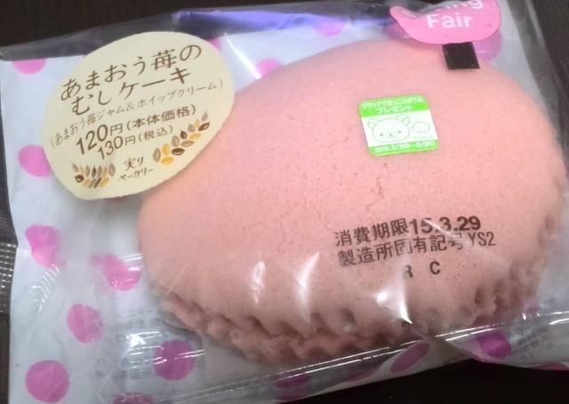 あまおう苺のむしケーキ