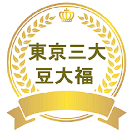 東京三大豆大福