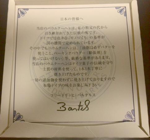 ホレンディッシェ・カカオシュトゥーベ 新宿伊勢丹店