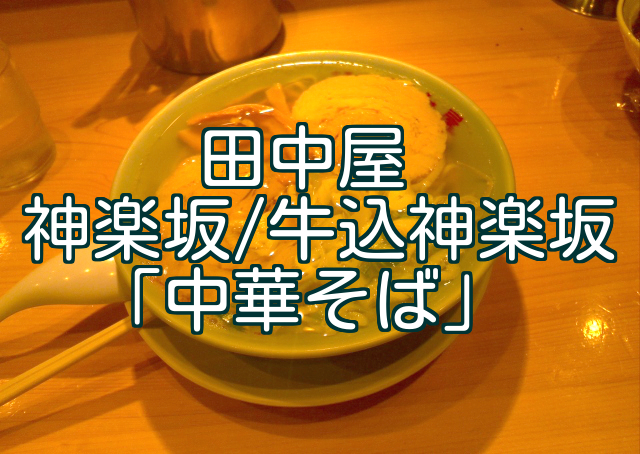 田中屋@神楽坂/牛込神楽坂「中華そば」