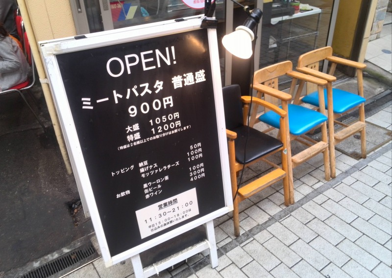 阿佐ヶ谷 ミート屋