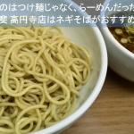 甲斐 高円寺店