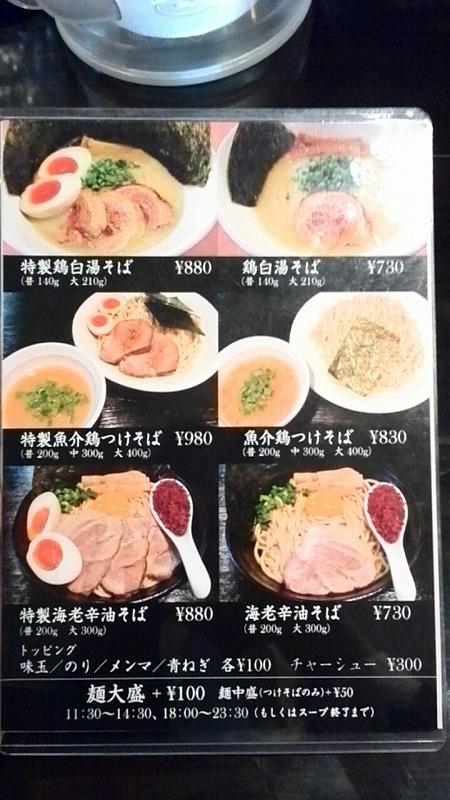 NOODLE DINING 鵺 NUE