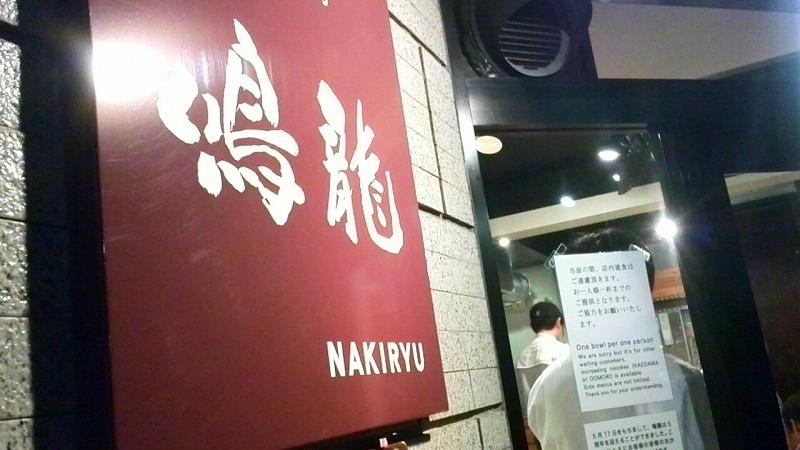 鳴龍 担担麺