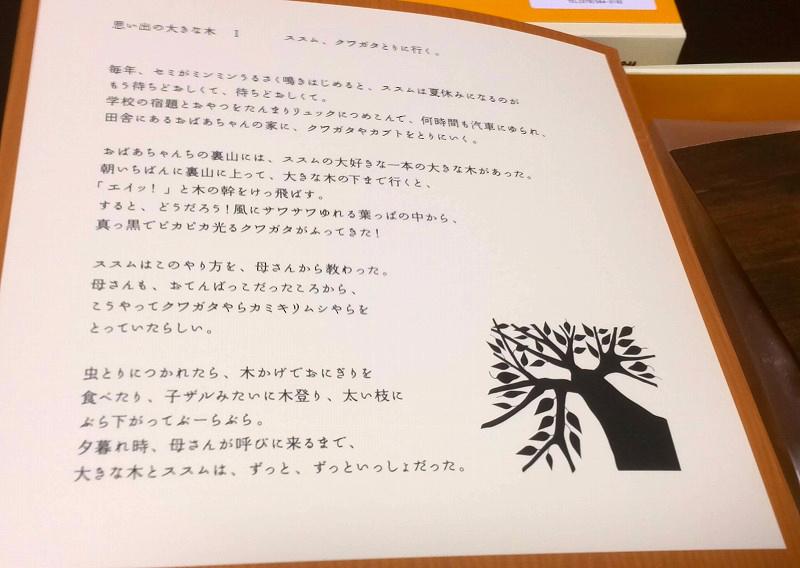 小山流バウムクーヘン 「思い出の大きな木」