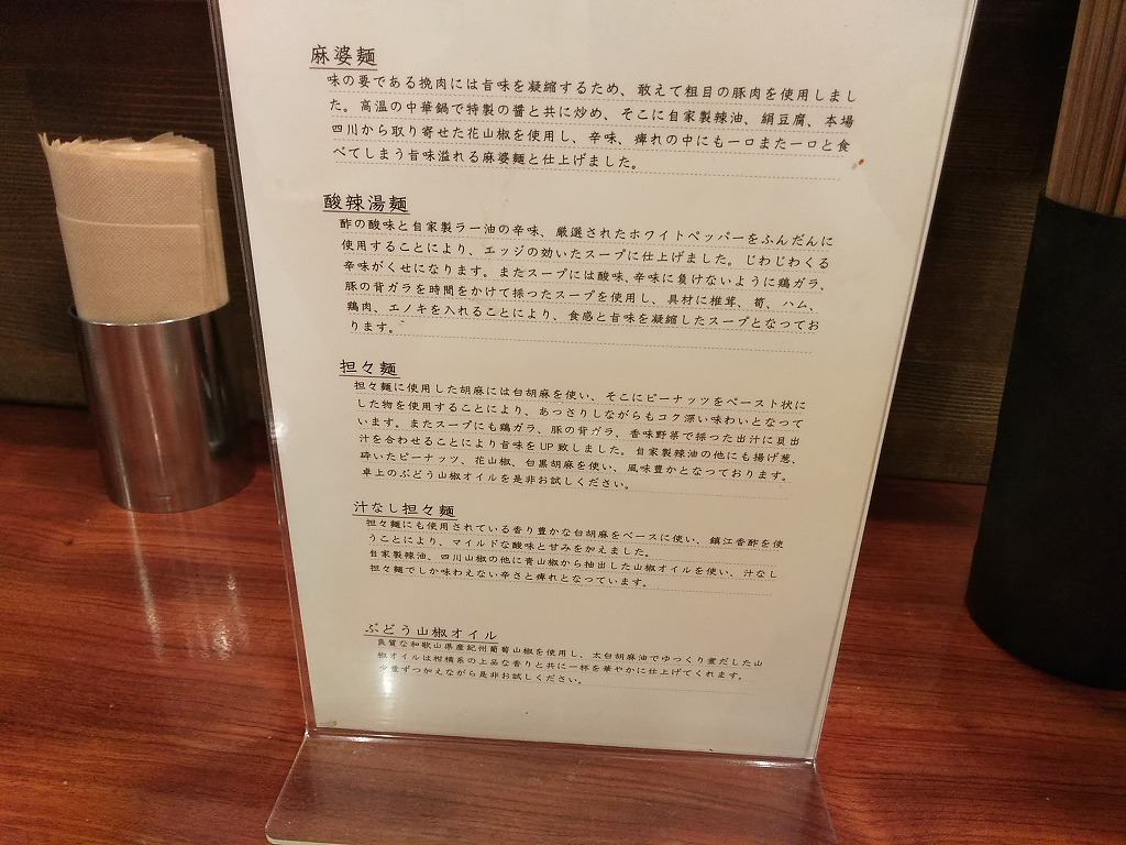 SHIBIRE NOODLE 蝋燭屋