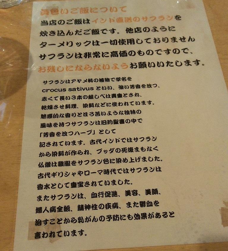 おいしいカレー工房 ひつじや 飯田橋店